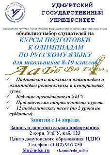 Курсы подготовки к олимпиадам по русскому языку