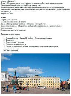 Финляндия в рамках образовательного туризма 3