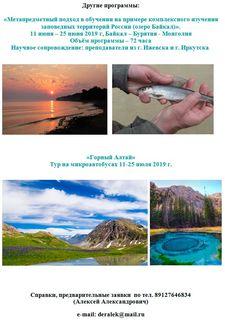 Финляндия в рамках образовательного туризма 4