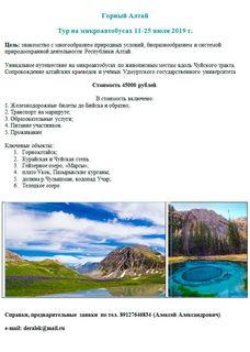 Образовательный туризм 1