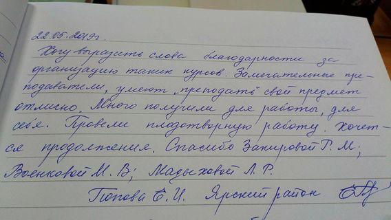 Учителя на курсах повышения квалификации в УдГУ 4