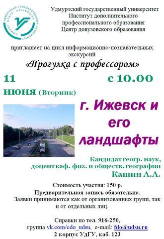 г. Ижевск и его ландшафты