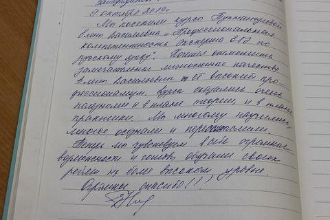 Профессиональная компетентность эксперта ЕГЭ по русскому языку 2
