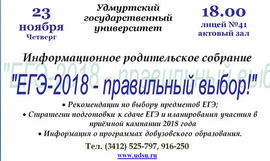 ЕГЭ-2018 - правильный выбор 1