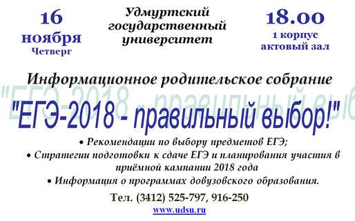 ЕГЭ-2018 - правильный выбор 2