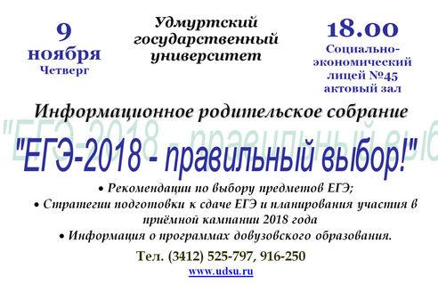 ЕГЭ-2018 - правильный выбор 3