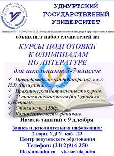 Курсы подготовки к олимпиадам по литературе