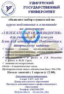 Курсы подготовки к олимпиадам по литературе  УВЛЕКАТЕЛЬНАЯ ФИЛОЛОГИЯ  1