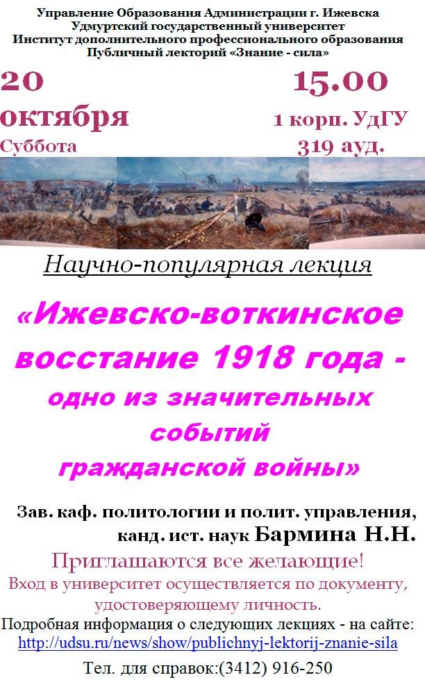 """Научно-популярная лекция """"Ижевско-воткинское восстание 1918 года"""""""
