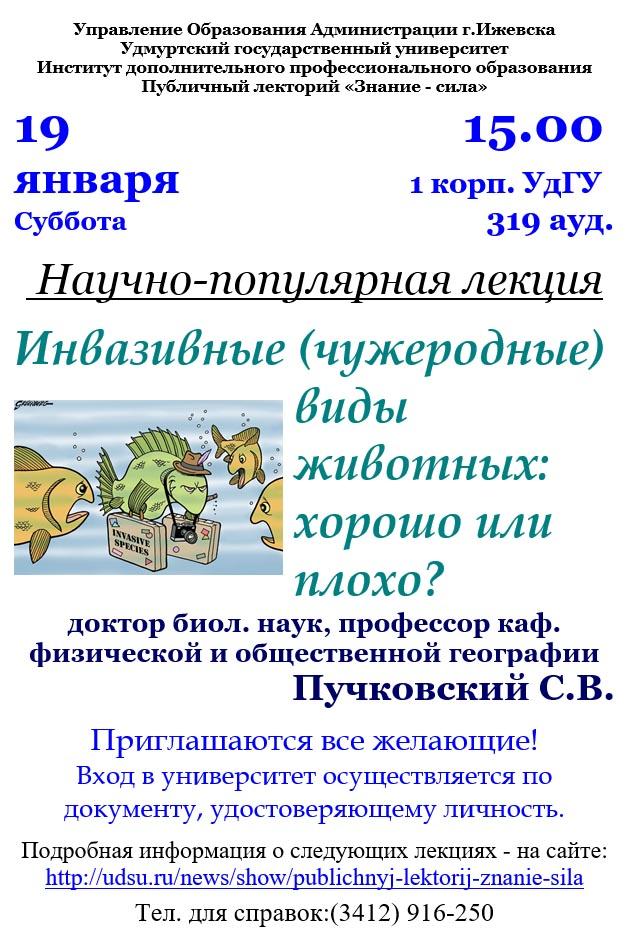 """Публичный лекторий """"Знание - сила"""""""