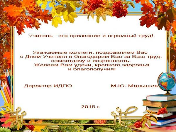 Поздравление с Днем учителя от ИДПО