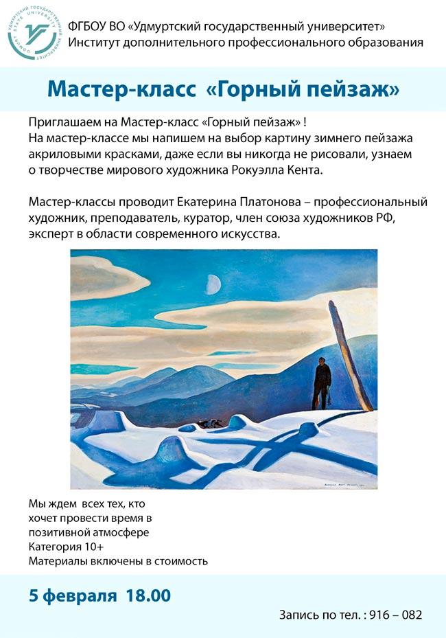 Нарисуем зиму акриловыми красками 5