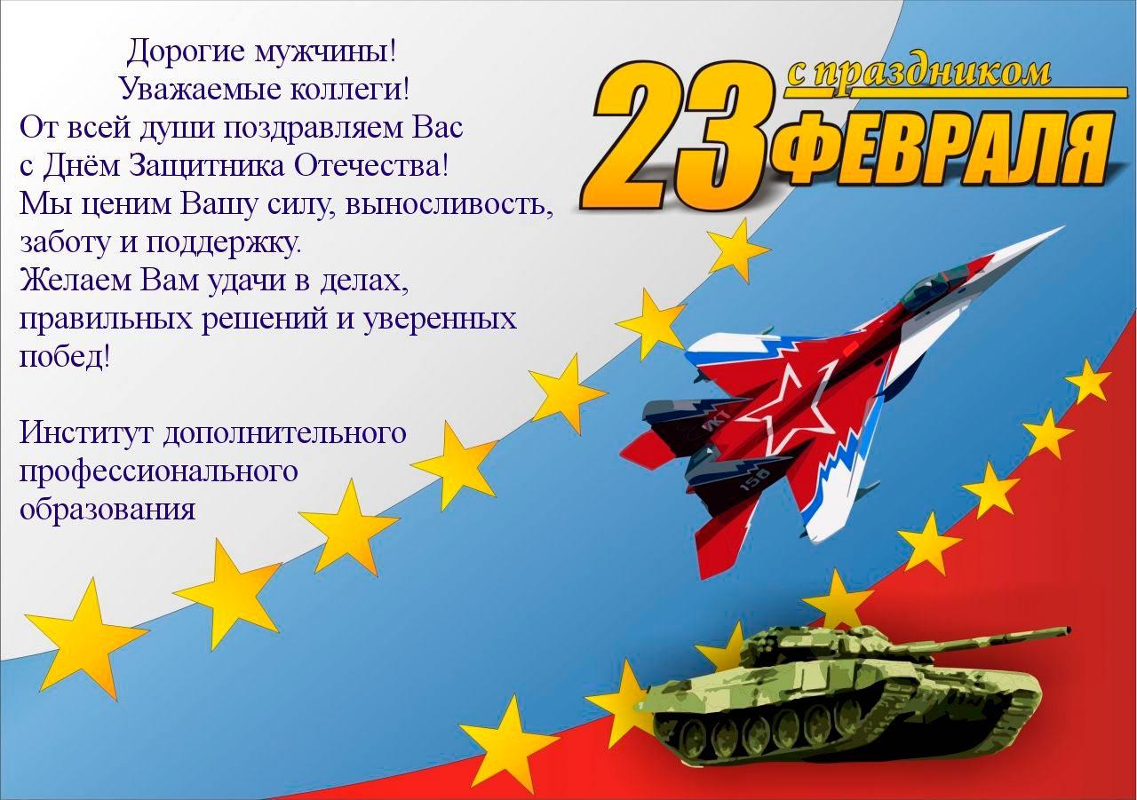 Поздравление с Днем защитника Отечества от ИДПО