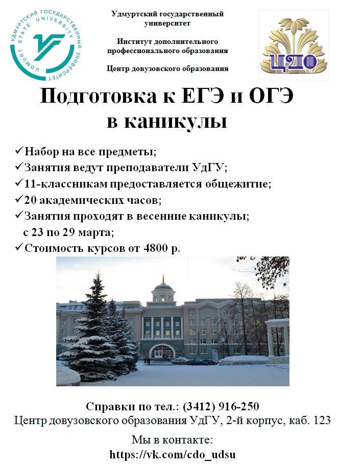 Весенние каникулярные курсы подготовки школьников к ОГЭ и ЕГЭ