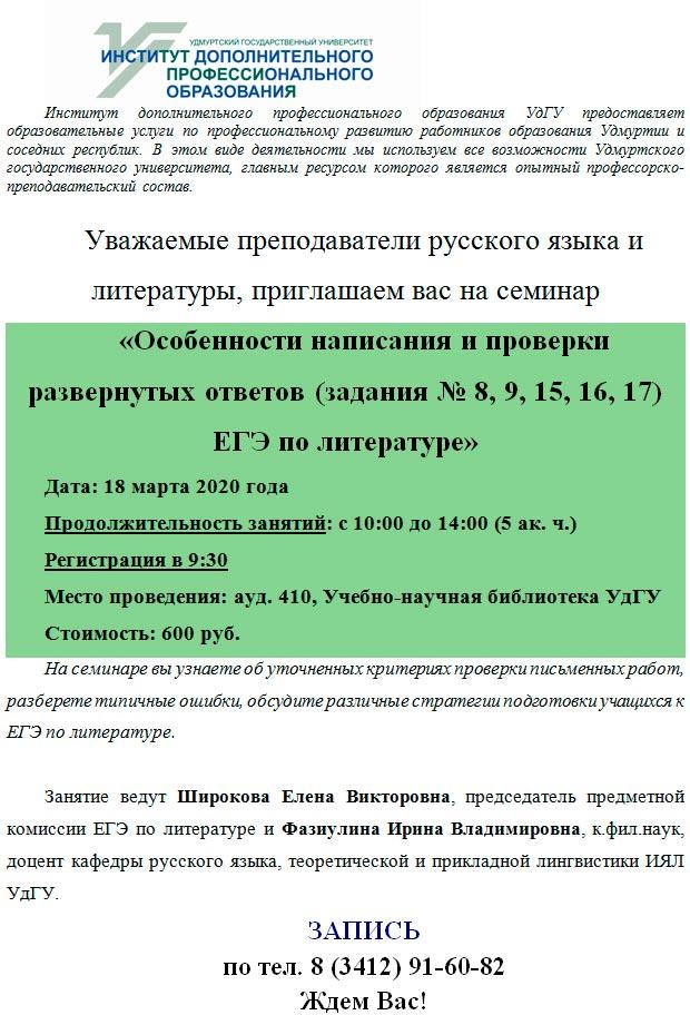 Образовательный семинар для учителей литературы