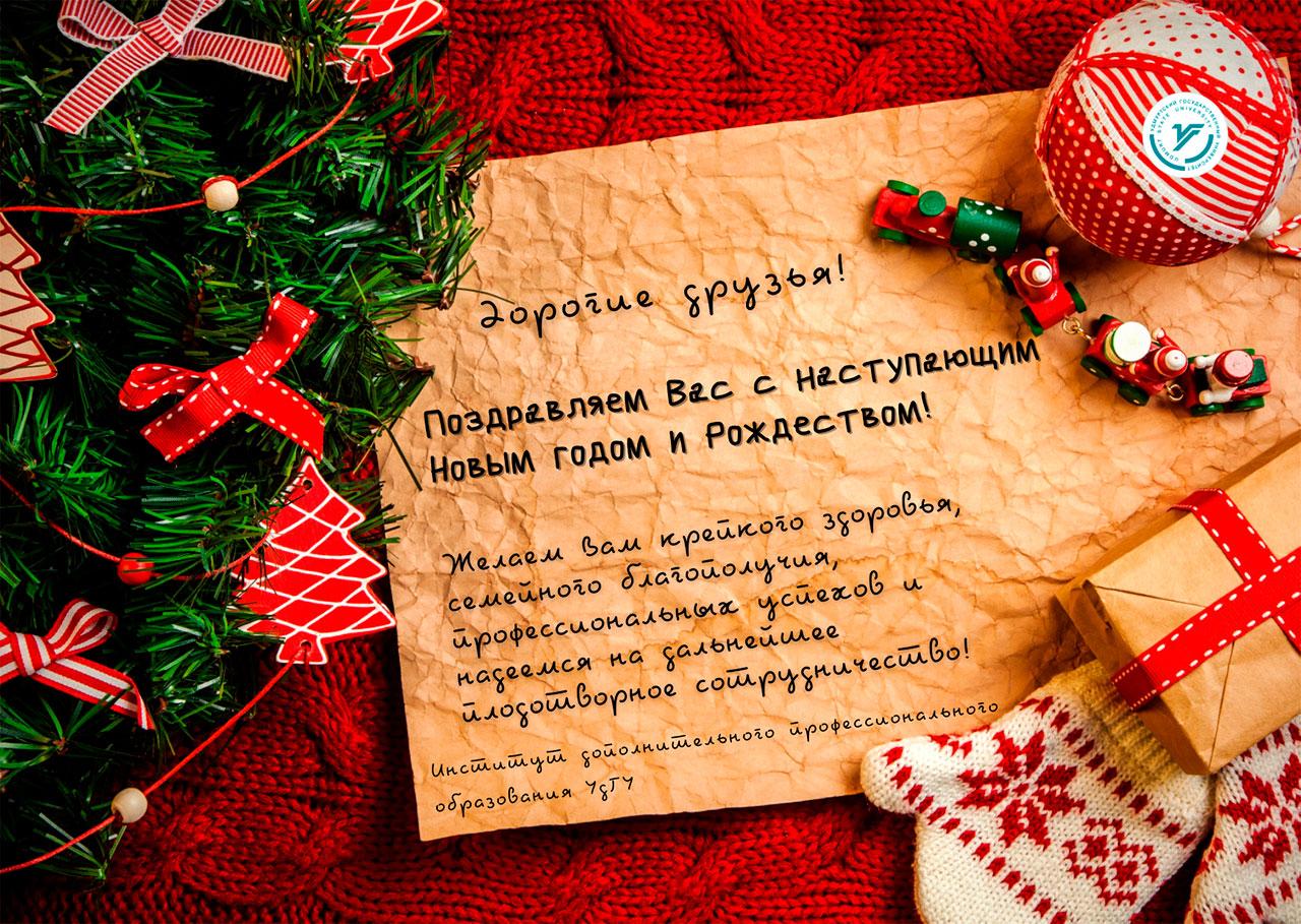 Поздравление с Новым годом от ИДПО