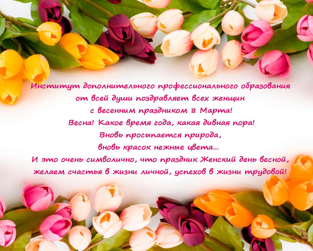 Поздравление с 8 марта от ИДПО