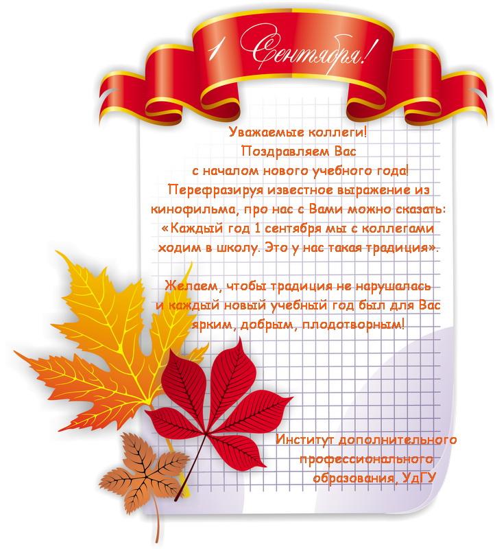 Пожелания учителям коллегам в новом учебном году